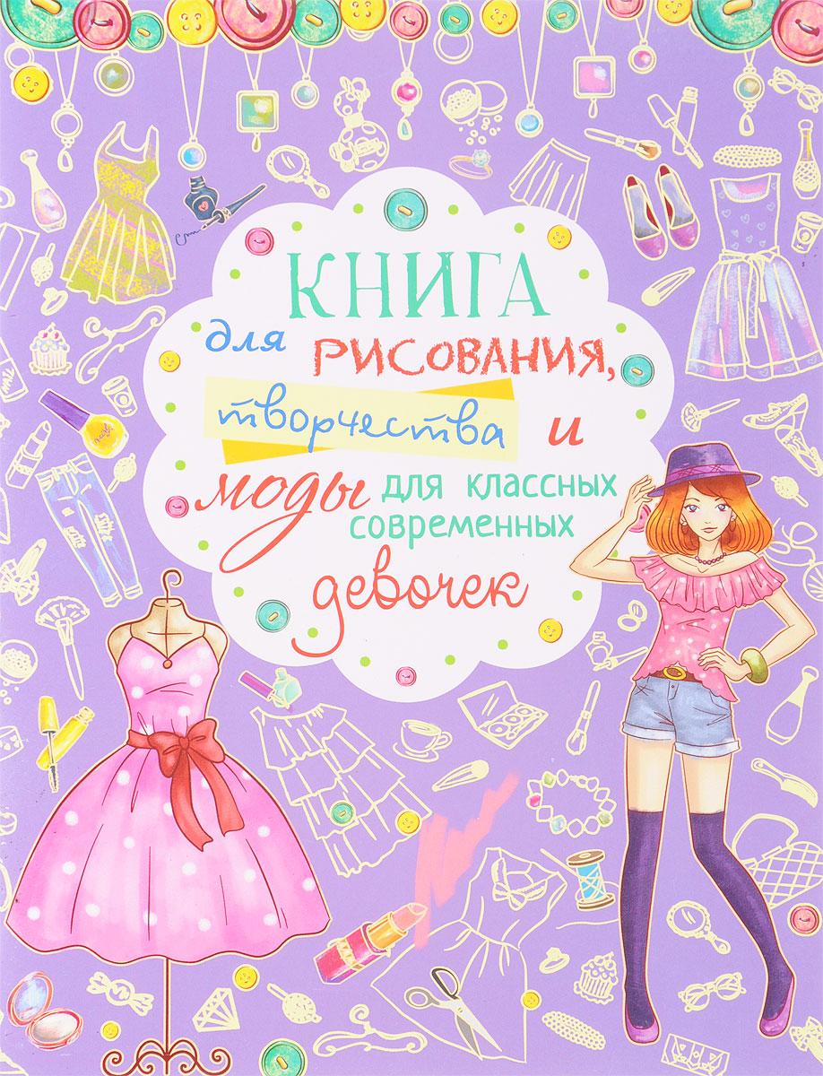Книга для рисования, творчества и моды для классных современных девочек миллер а винтаж большая книга рисования и дизайна