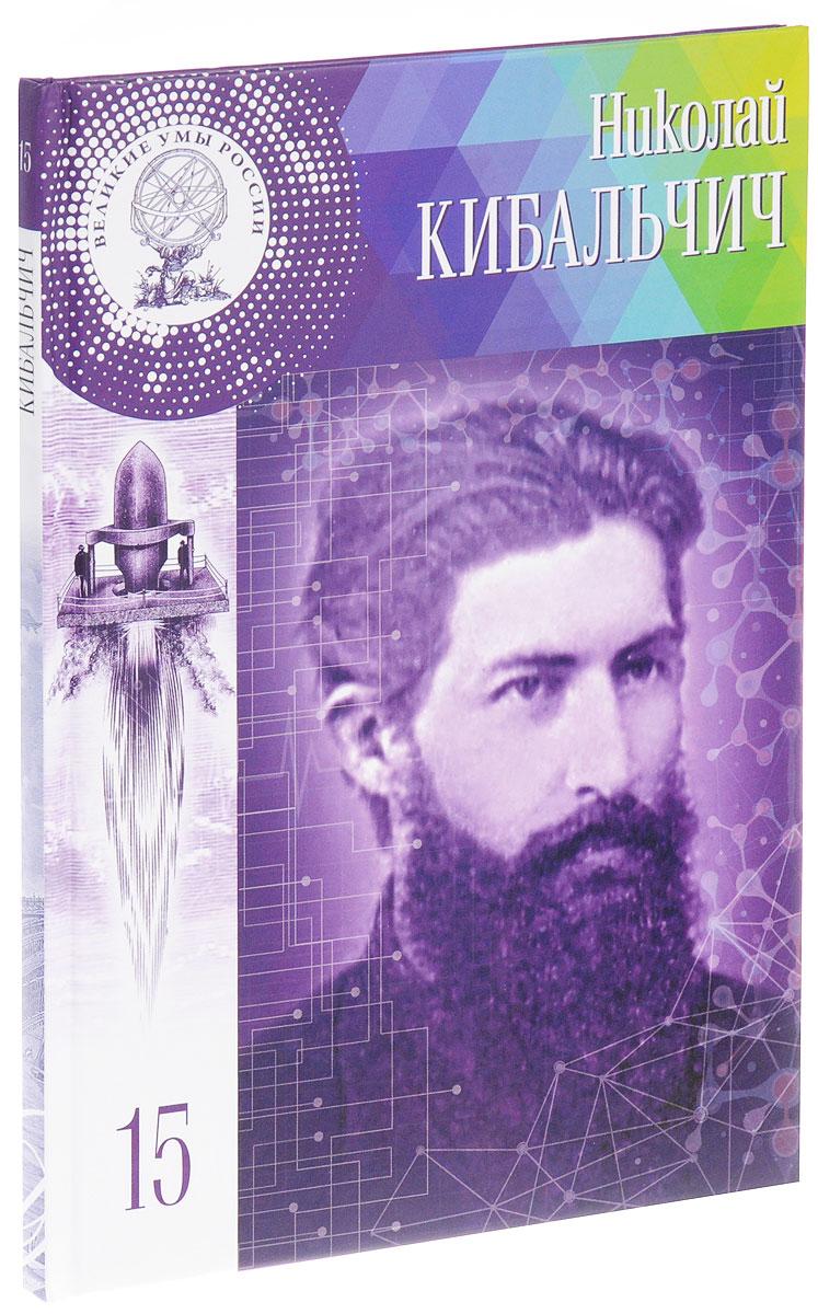 Великие умы России. Том 15. Николай Кибальчич