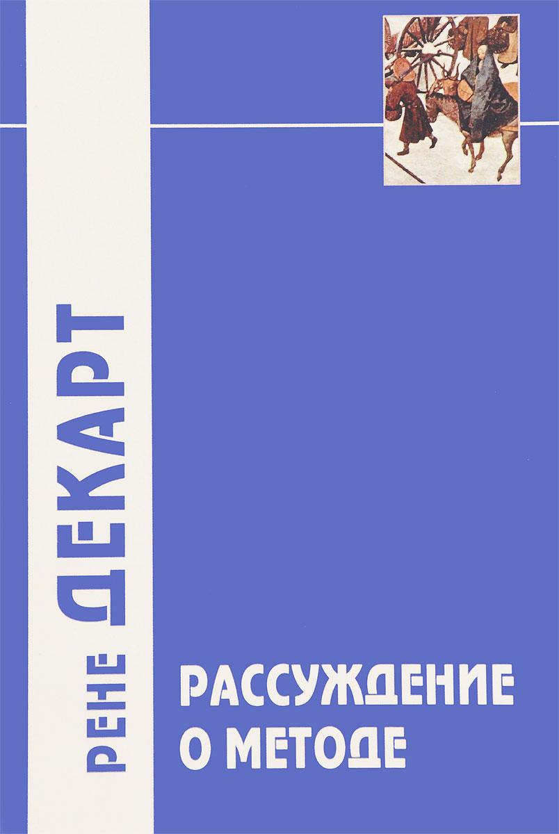 Рене Декарт Рассуждение о методе декарт р рассуждение о методе
