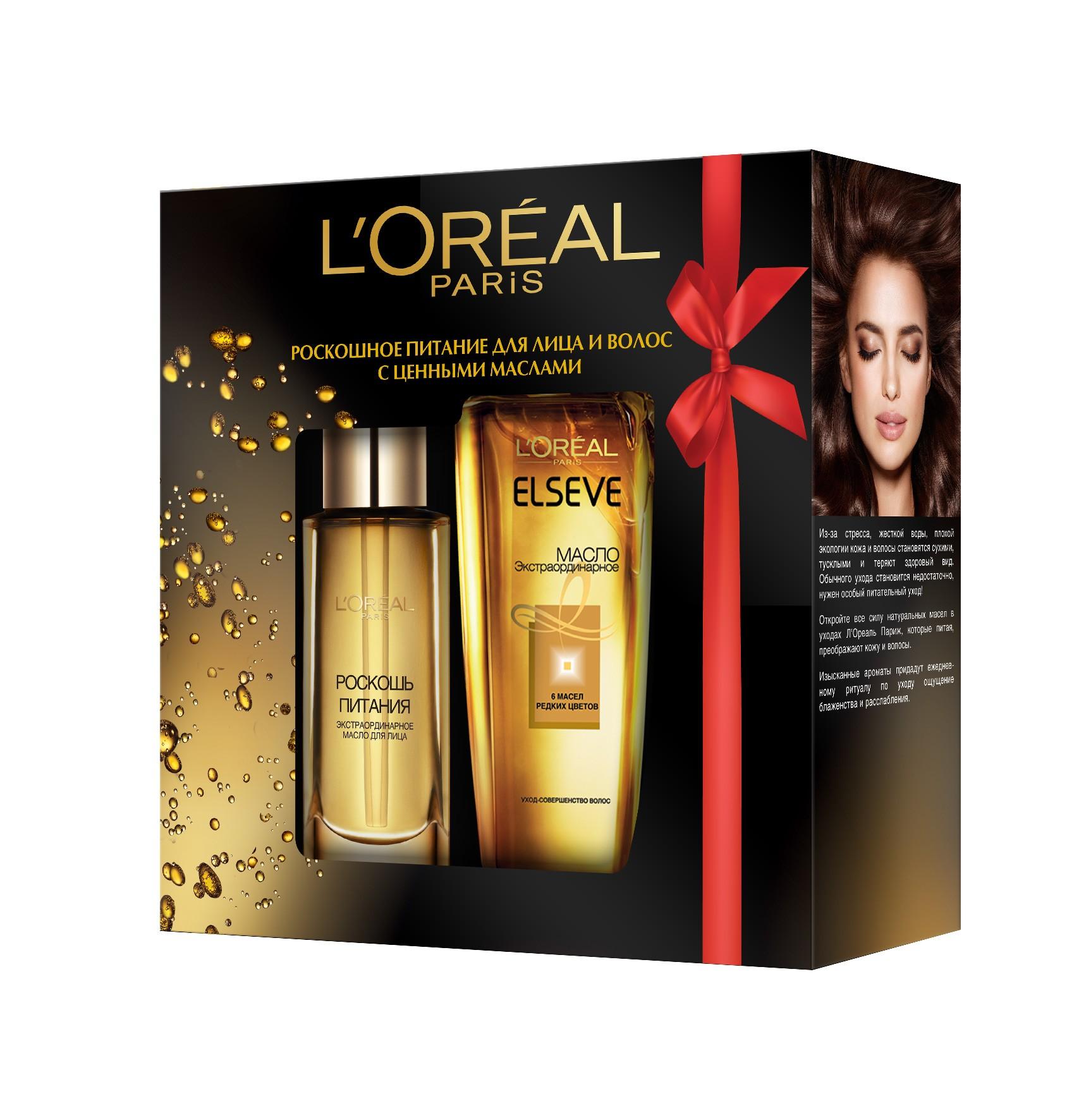 L'Oreal Paris Набор: Преображающее масло для лица Роскошь питания для всех типов кожи, 30 мл, Масло для волос Elseve. Экстраординарное, для всех типов волос, 100 мл масло эльсев экстраординарное отзывы