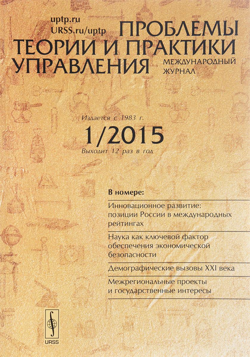 Проблемы теории и практики управления, №1, 2015 проблемы теории и практики управления 1 2015