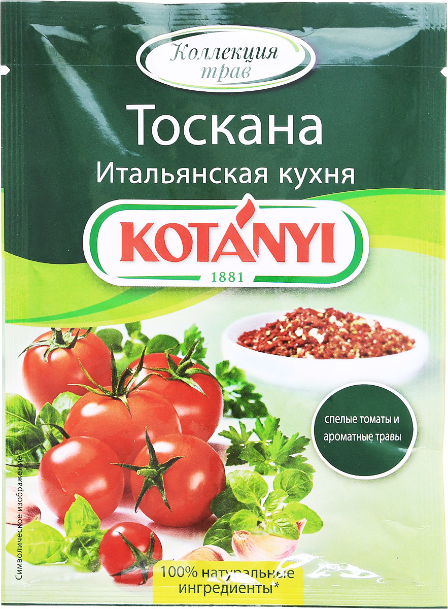 где купить Kotanyi Тоскана итальянская кухня, 20 г по лучшей цене