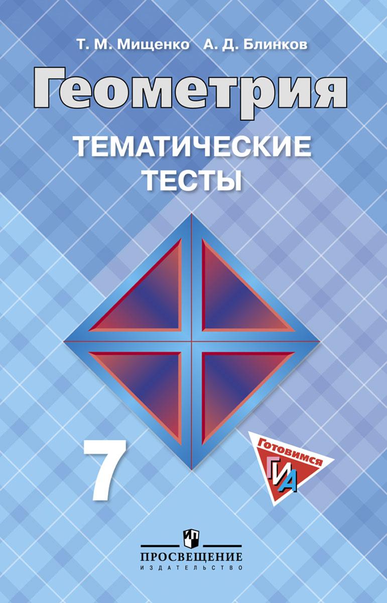 гдз по геометрии 7-9 класс мищенко тематические тесты
