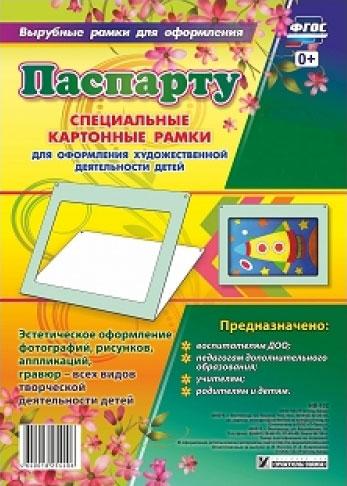 Паспарту зеленого цвета. Специальные картонные рамки для оформления художественной деятельности детей