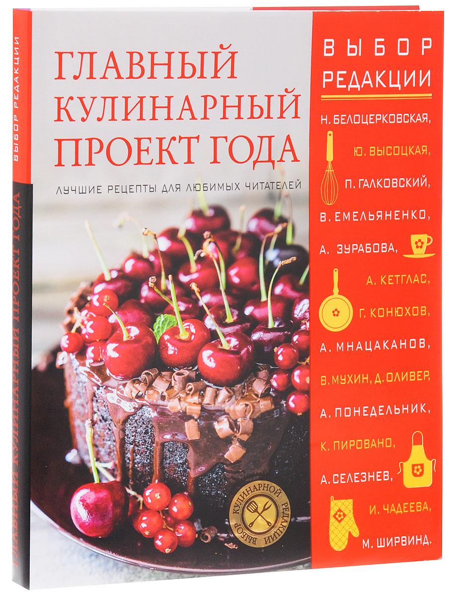 Главный кулинарный проект года юлия высоцкая овощи