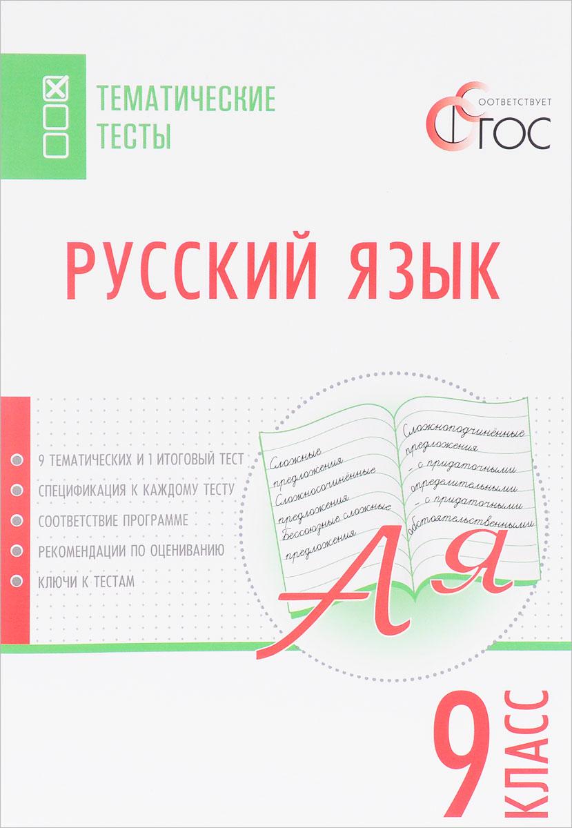 Русский язык. 9 класс. Тематические тесты