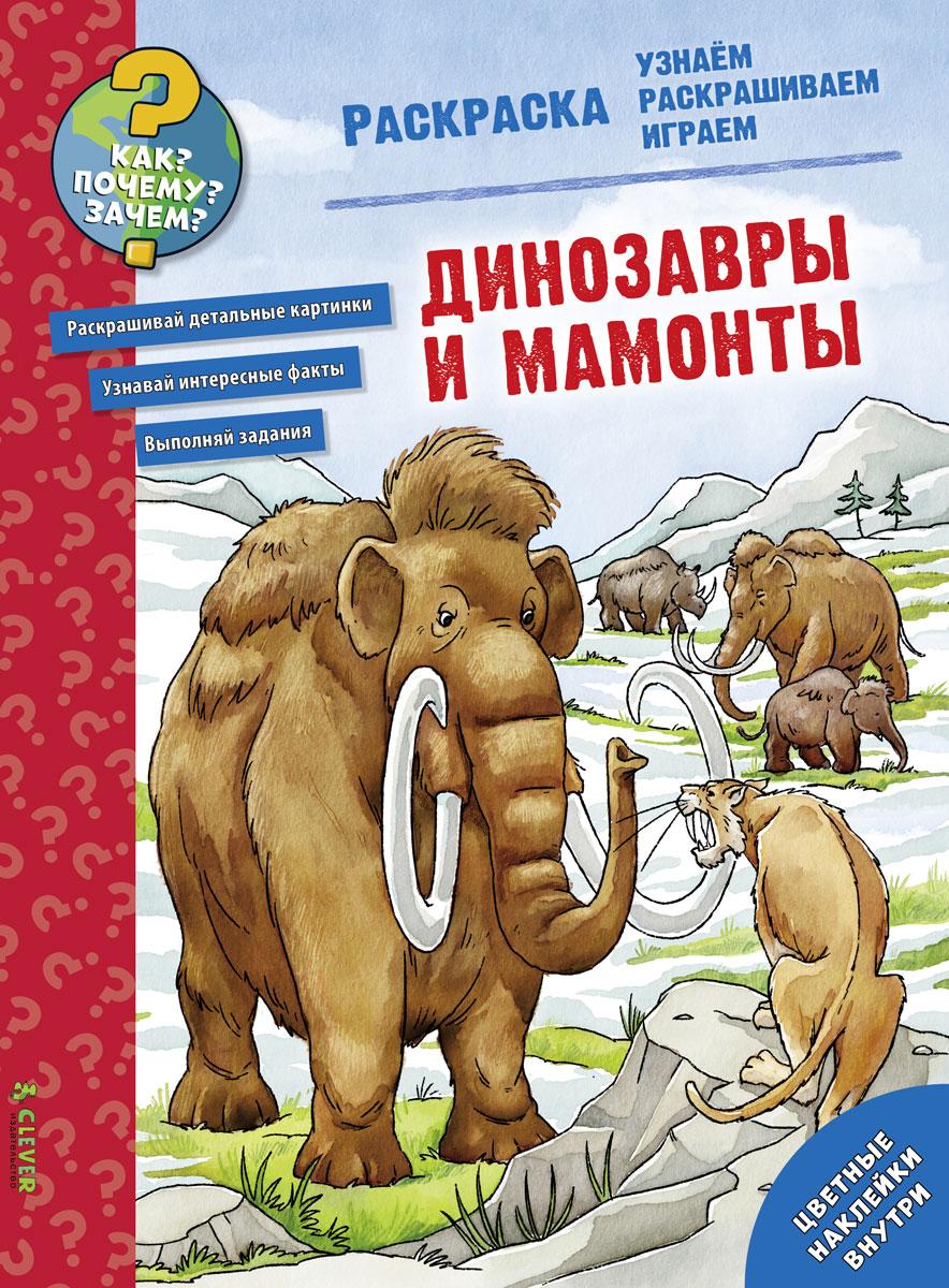 Динозавры и мамонты. Раскраска тихонов а мамонты и другие доисторические животные