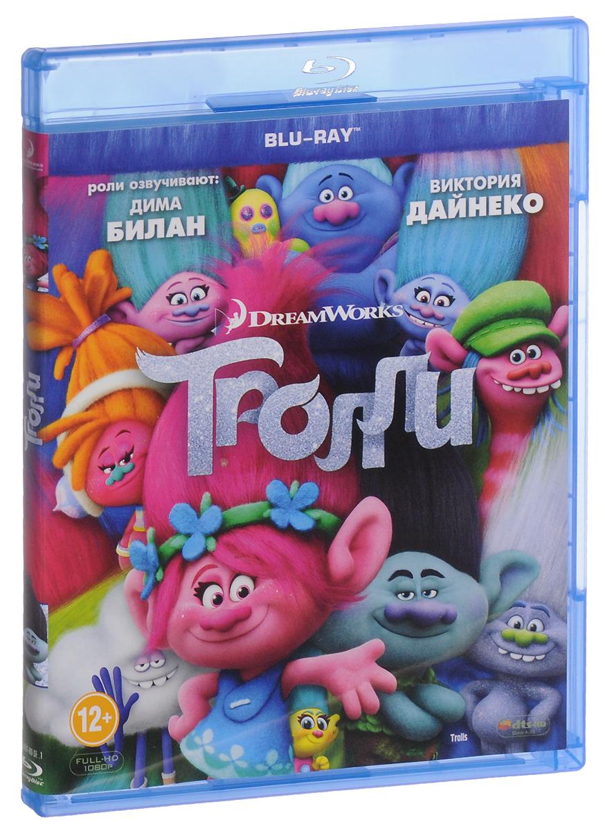 Тролли (Blu-ray) друзья друзей blu ray