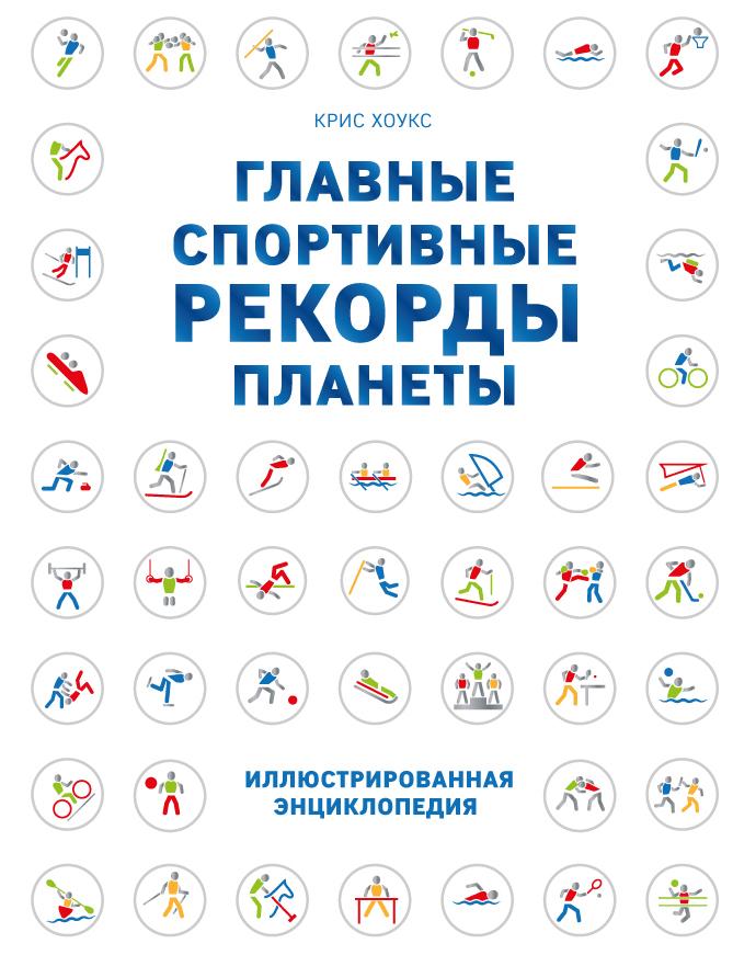 Хоукс Крис Главные спортивные рекорды планеты спортивные рекорды дизайн 3 17