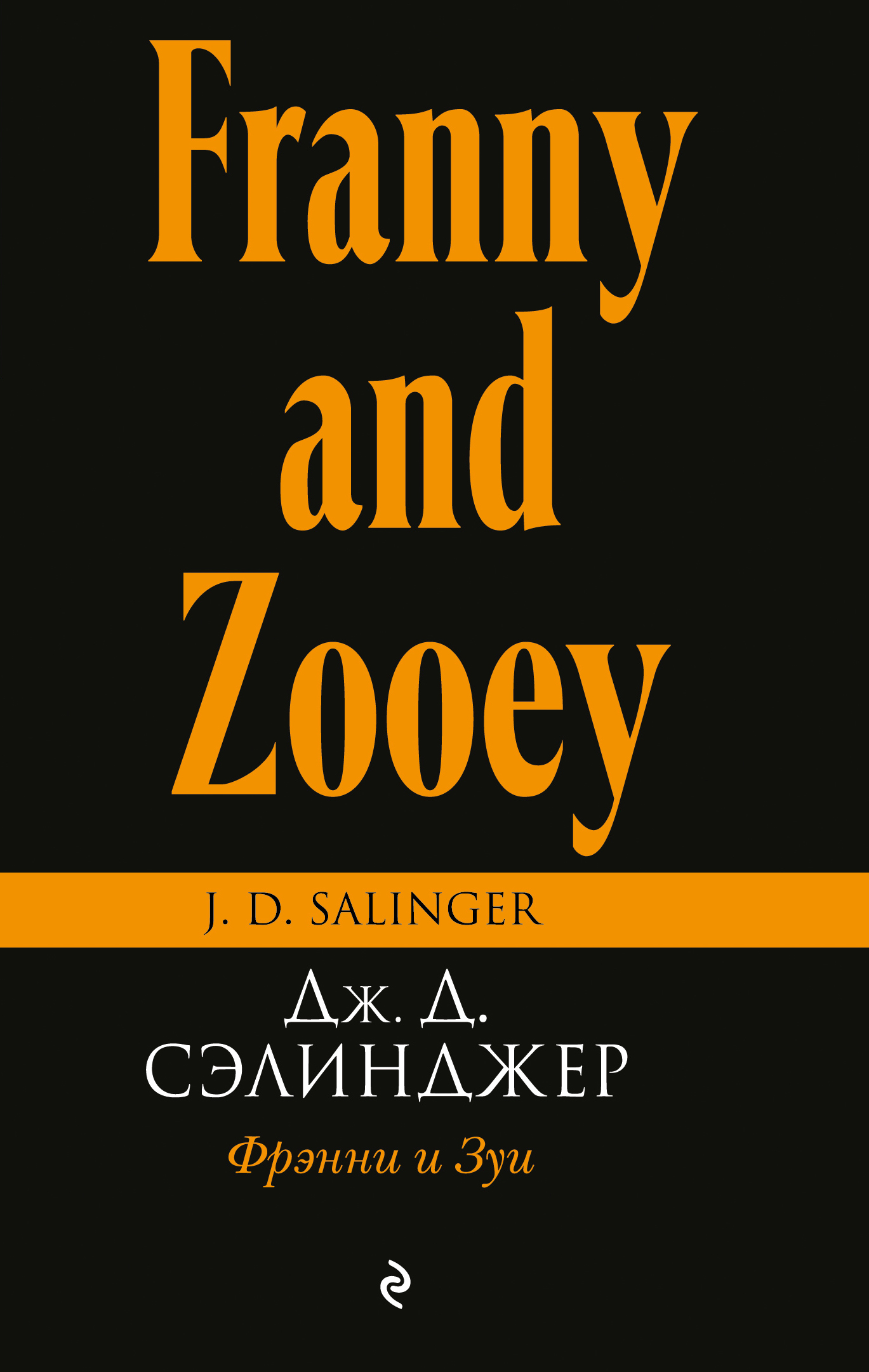 Zakazat.ru Фрэнни и Зуи. Дж. Д. Сэлинджер