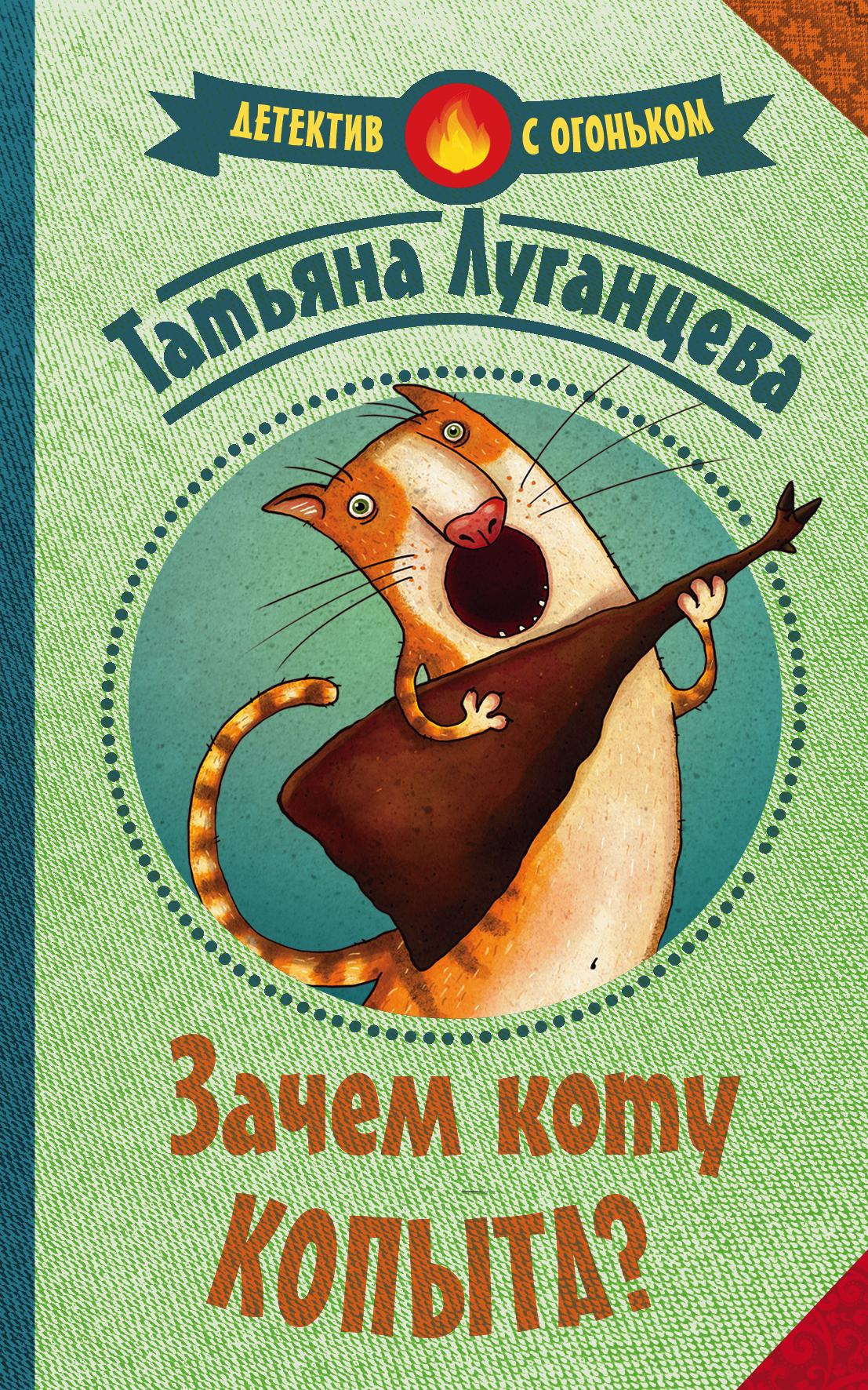 купить Луганцева Татьяна Игоревна Зачем коту копыта? по цене 214 рублей
