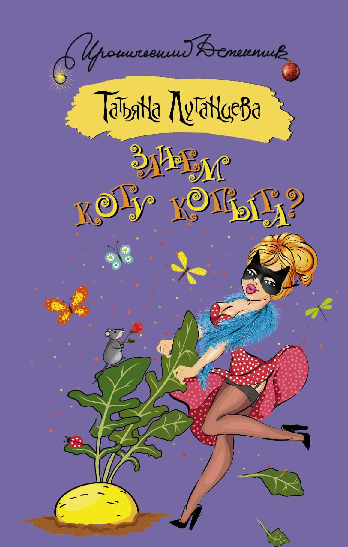 купить Луганцева Татьяна Игоревна Зачем коту копыта? по цене 256 рублей
