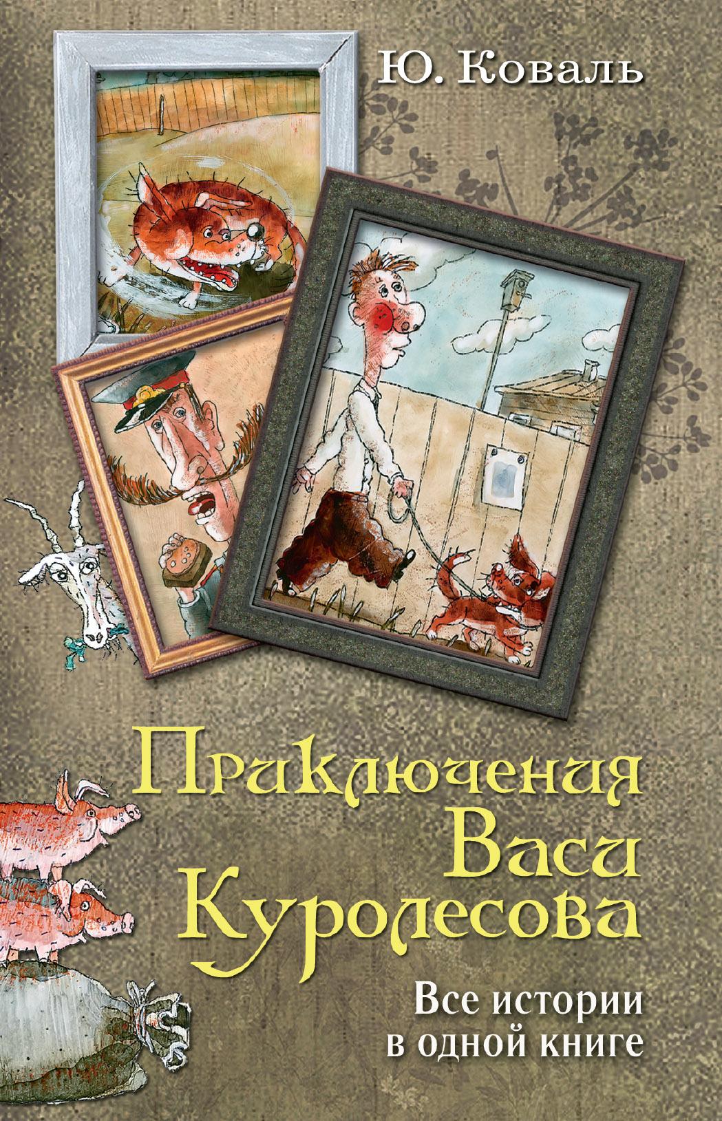 9785171015893 - Юрий Коваль: Приключения Васи Куролесова. Все истории в одной книге - Книга