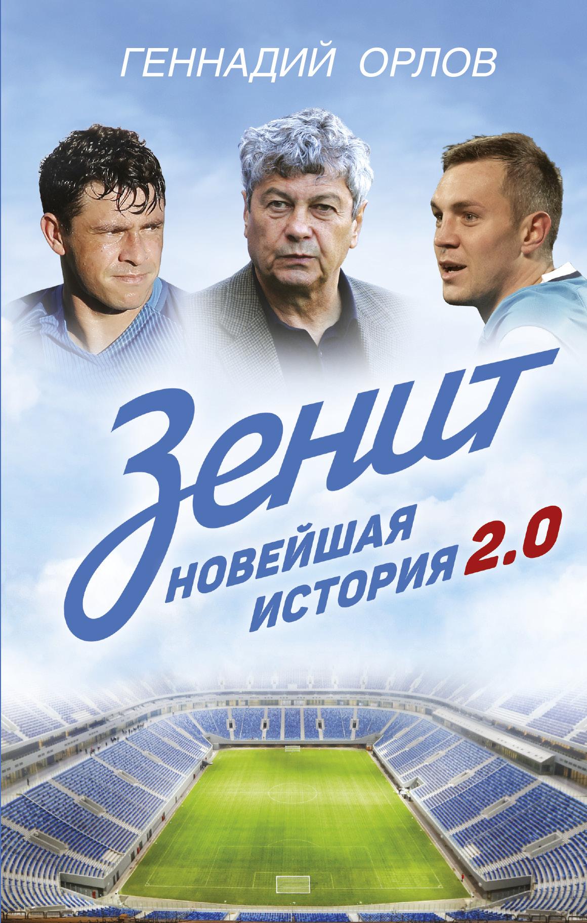 Зенит. Новейшая история. 2.0. Геннадий Орлов