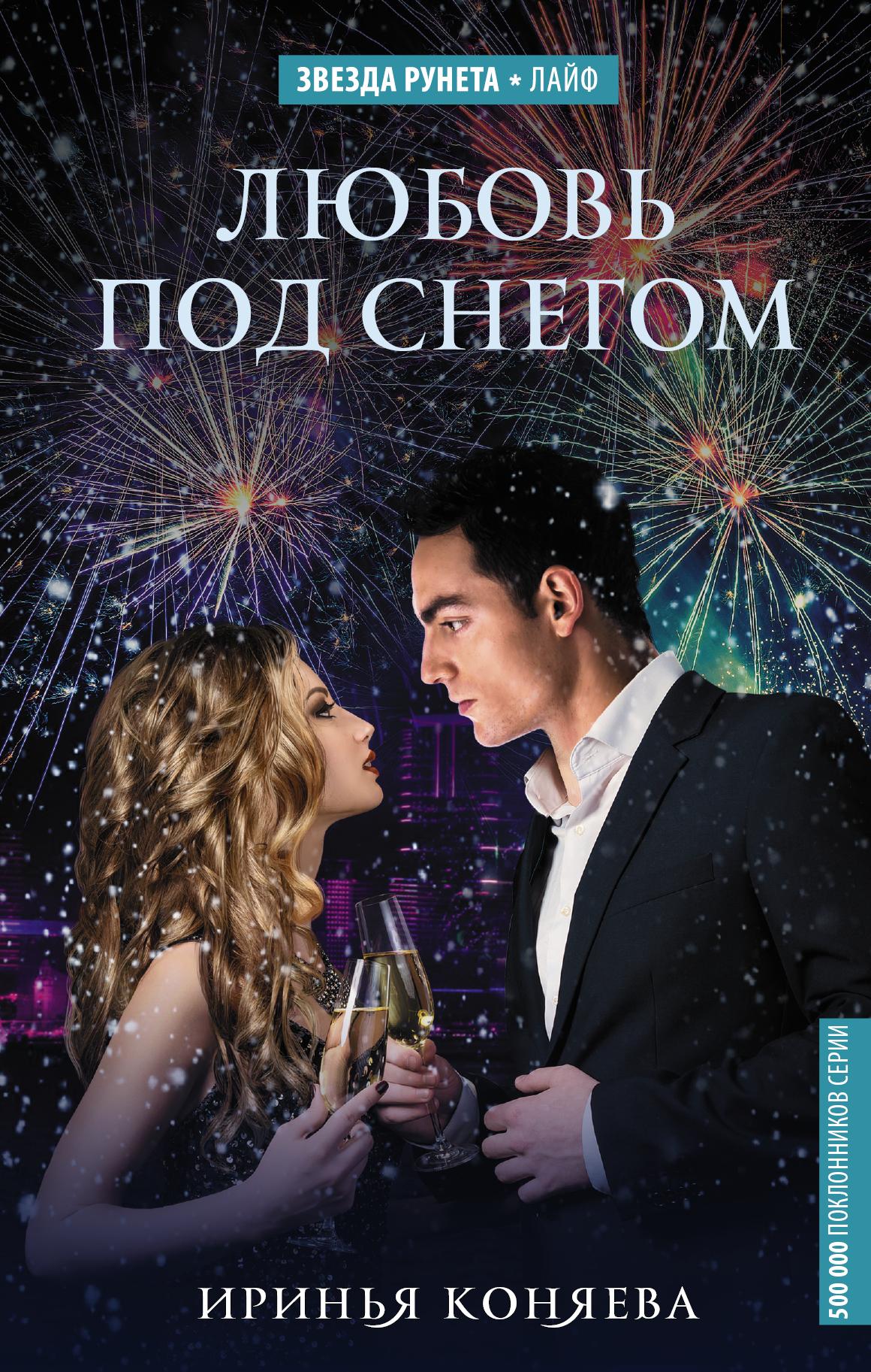 9785171025366 - Коняева Иринья: Любовь под снегом - Книга