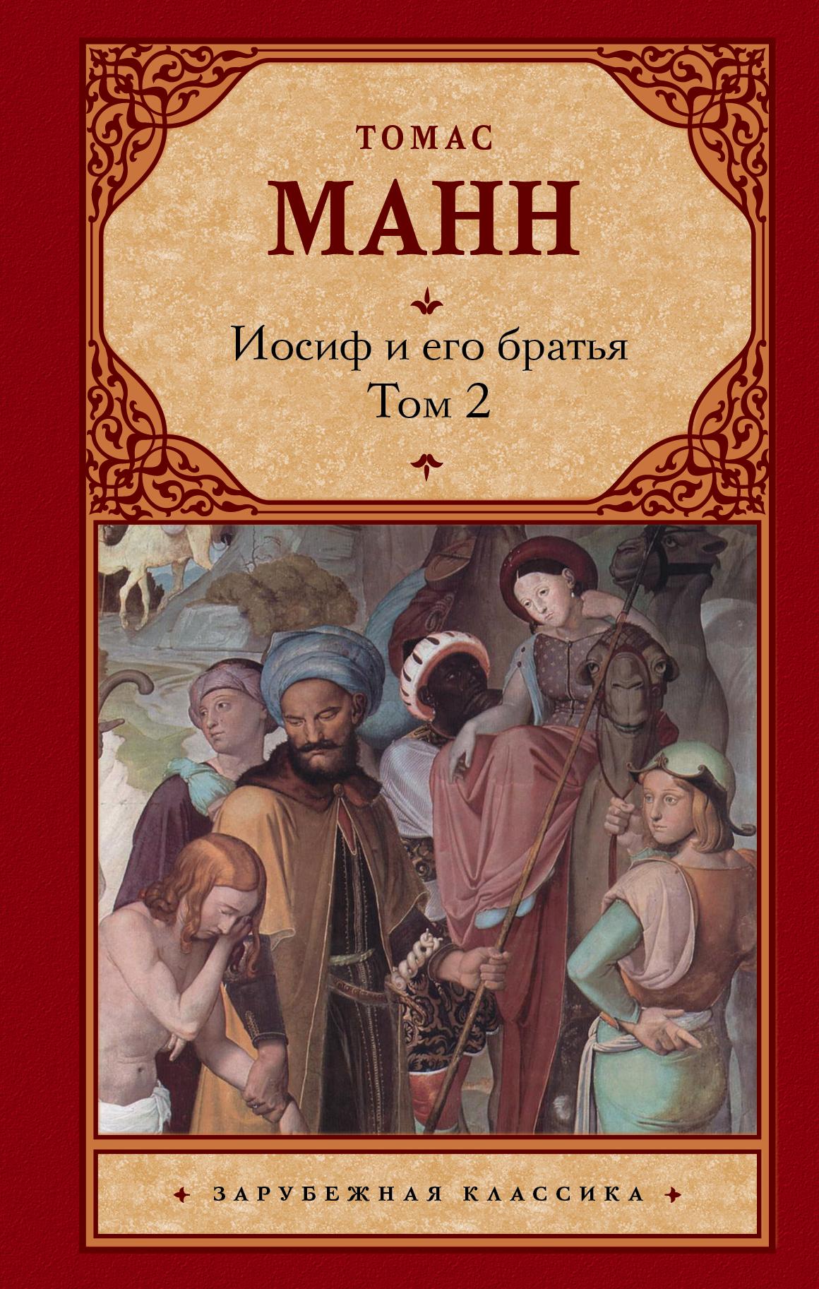 Томас Манн Иосиф и его братья. В 2 томах. Том 2 цена