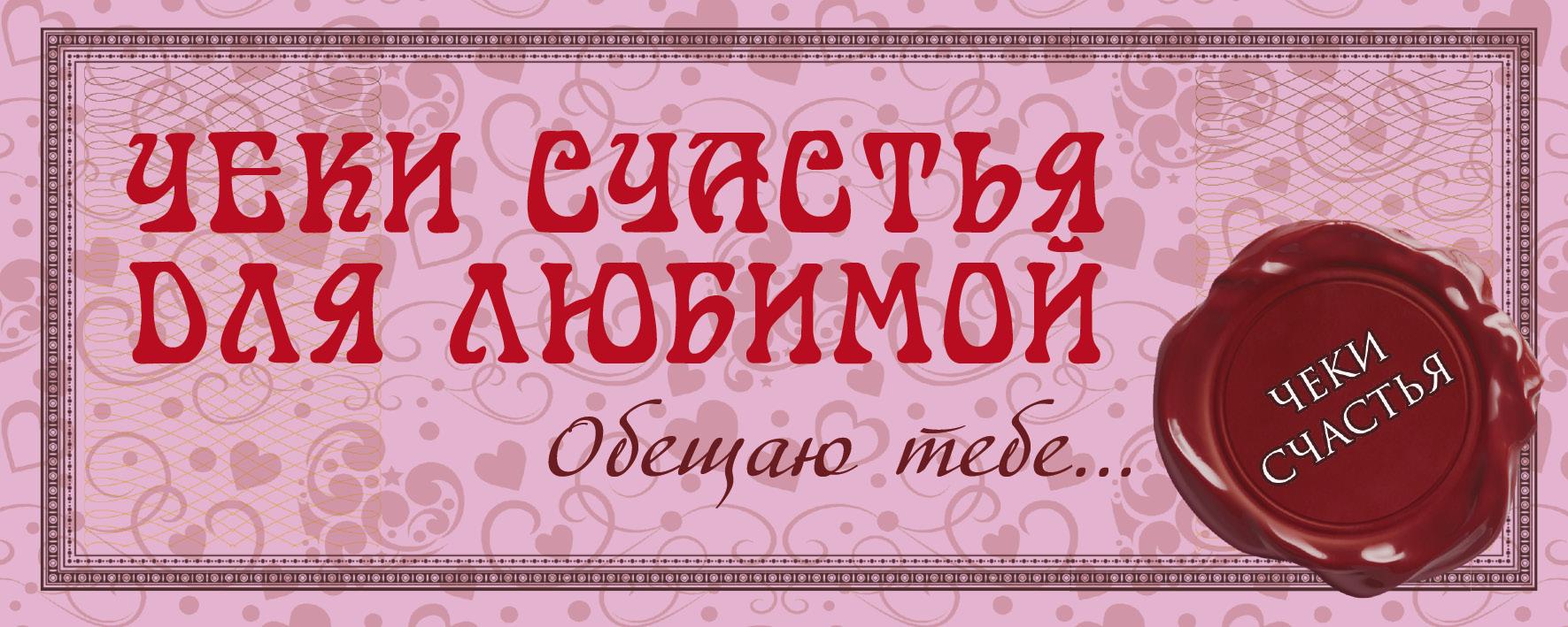 Е. А. Пилипенко Чеки счастья для любимой. Обещаю тебе... love is любимая я обещаю тебе чеки для исполнения желаний