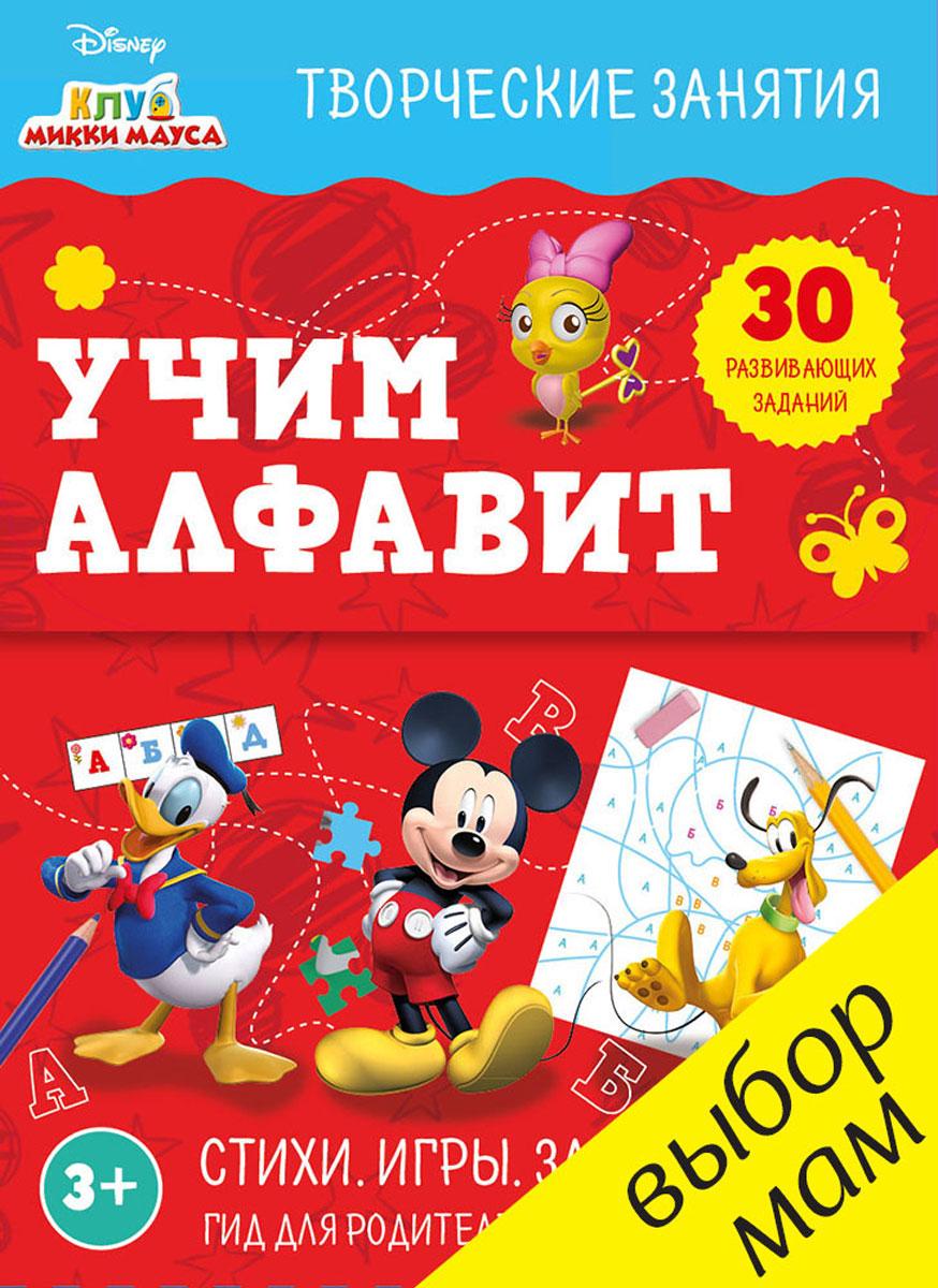 Клуб Микки Мауса. Учим алфавит игрушка для животных каскад удочка с микки маусом 47 см