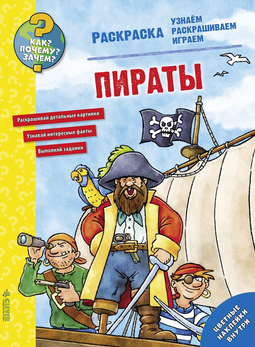 Пираты. Раскраска пираты