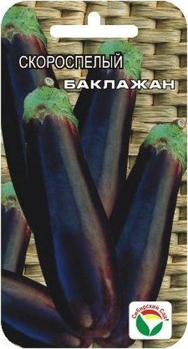 Семена Сибирский сад Баклажан. Скороспелый, 20 штBP-00000183Скороспелый сорт. От всходов до технической спелости 112-139 дней. Куст низкий, компактный, штамбовый. Плоды висячие, удлиненно-грушевидной формы, массой до 200 г, темно-фиолетовой окраски. Рекомендуется для выращивания в открытом грунте. Дает гарантированный урожай в условиях Сибири.Сорт хорошо реагирует на полив и подкормки комплексными минеральными удобрениями.Для ускорения процесса всхожести семян, оздоровления растений, улучшения завязываемости плодов рекомендуется пользоваться специально разработанными стимуляторами роста и развития растений.