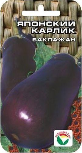 Семена Сибирский сад Баклажан. Японский карлик, 20 штBP-00000185Скороспелый, низкорослый, высокоурожайный сорт. Куст компактный, высотой до 40 см. Характеризуется высокой нагрузкой плодов на растении. Плоды ярко-фиолетовые, грушевидной формы, длиной до 18 см, массой до 300 г. Кожица тонкая, мякоть кремово-белая, нежная, без пустот и без горечи. Рекомендуется для выращивания в открытом грунте и пленочных укрытиях. Не требует формирования куста. Плотность посадки 5-7 растений на 1 м2.Сорт хорошо реагирует на полив и подкормки комплексными минеральными удобрениями.Для ускорения процесса всхожести семян, оздоровления растений, улучшения завязываемости плодов рекомендуется пользоваться специально разработанными стимуляторами роста и развития растений.