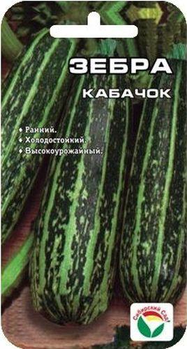 "Семена Сибирский сад ""Кабачок. Зебра"", 5 шт"