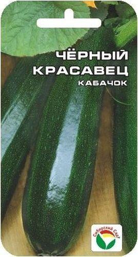 Семена Сибирский сад Кабачок. Черный красавец, 5 штBP-00000212Популярный раннеспелый сорт (50-55 дней). Компактное, кустовое растение. Плоды темно -зеленого цвета,цилиндрические ,гладкие глянцевые массой 0,8 - 1 кг. Мякоть светлая, нежная , сочная. Сорт обладает прекрасными вкусовыми качествами, содержит большое количество витаминов, прекрасно подходит для потребления в свежем виде и всех видов переработки, великолепно хранится. Устойчив к мучнистой росе. Урожайность с одного растения достигает 10 кг.Кабачки выращиваются на легких плодородных почвах через рассаду (посев в начале мая) либо прямой посадкой в грунт в конце мая- начале июня после того, как минует угроза заморозков. Лунки перед посадкой удобряют органическими и минеральными удобрениями, а также золой, при необходимости известкуют. Уход заключается в регулярном поливе, окучивании, рыхлении и подкормках. Уборку плодов производят регулярно, не допуская их перезревания.Для ускорения процесса всхожести семян, оздоровления растений, улучшения завязываемости плодов рекомендуется использовать специально разработанные стимуляторы роста и развития растений.