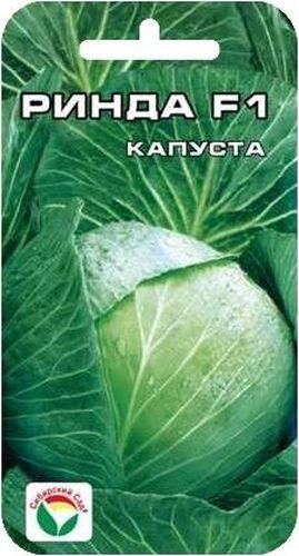 Семена Сибирский сад Капуста белокочанная. Ринда F1, 10 штBP-00000221Среднеспелый высокоурожайный гибрид зарубежной селекции. От всходов до технической спелости 123-130 дней. Кочаны крупные, плотные, на срезе желто-белые, очень выровненные, устойчивые к растрескиванию, массой 3-5 кг. Имеют прекрасную внутреннюю структуру, высокие вкусовые качества. Ценность гибрида: формирование выровненных кочанов, способность сохраняться продолжительно на корню, высокая товарность. Предназначен для употребления в свежем виде, переработки, квашения. Посев на рассаду в апреле. Высадка в грунт через 35-40 дней, в фазе 4-5 настоящих листьев по схеме 60x60 см. Уход заключается в регулярных прополках, рыхлении, обильном поливе и подкормках. Для ускорения процесса всхожести семян, оздоровления растений, улучшения завязываемости плодов рекомендуется пользоваться специально разработанными стимуляторами роста и развития растений.