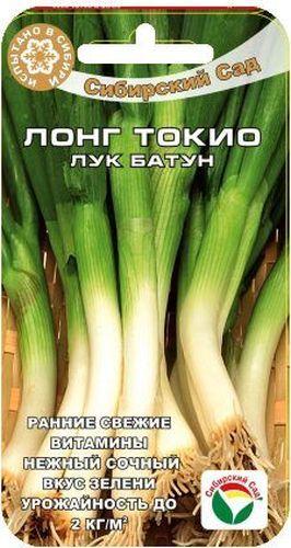 Семена Сибирский сад Лук батун. Лонг Токио, 0,5 гBP-00000243Раннеспелый сорт многолетнего лука, дает самую раннюю весеннюю витаминную зелень. Молодая зелень сочная, нежная, менее острая на вкус по сравнению с зеленью лука репчатого. Традиционно выращивается в многолетней культуре. Сорт морозоустойчивый, выдерживает температуру до -25°С без снегового покрова, легко переносит весенние заморозки. Урожайность при одноразовой уборке 1,7-2,0 кг/м2. Растение средней высоты до 40 см, средняя масса 40-50 г. Листья дудчатые, прямостоячие, зеленые со слабым восковым налетом, нежные, сочные, полуострого вкуса. Рекомендуется для использования зеленых листьев в свежем виде. На одном месте растет до 4-6 лет. Посев в открытый грунт в конце апреля - начале мая, можно высевать летом (июль-август). Традиционно выращивается в многолетней культуре. Более прогрессивный метод-однолетняя культура для получения зелени. Для получения зелени в однолетней культуре сорт сеют в конце апреля и в июле. Июльский посев убирается не полностью, часть растений целесообразно оставить в зиму для получения продукции в апреле. При многолетней культуре срезают листья, при однолетней- убирают.