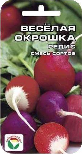 "Семена Сибирский сад ""Редис. Веселая окрошка"", 4 г"
