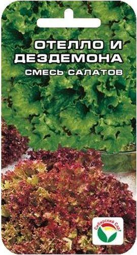 Семена Сибирский сад Салат. Отелло и Дездемона, 1 гBP-00000407Смесь двух сортов салатов с разной окраской листьев смотрится оченьпривлекательно. Салат первого сорта имеет приподнятую розетку крупных зеленых листьев. Листхрустящий, веерообразный, с мелкозубчато надрезанным волнистым краем, снежной полухрустящей консистенцией листьев, слабопузырчатой поверхностью,отличного вкуса. Второй сорт имеет нежные, гофрированные, хрустящие листьякрасно-розового цвета, прекрасного вкуса. Смесь рекомендуется длявыращивания в открытом и защищенном грунте. Посев в грунт можно производить в разные сроки с апреля до августа, черезкаждые 2-3 недели. По схеме: 25-30x20-25 см и глубиной заделки семян 1-1,5 см. Для ускорения процесса всхожести семян, оздоровления растений, улучшениязавязываемости плодов рекомендуется пользоваться специальноразработанными стимуляторами роста и развития растений.