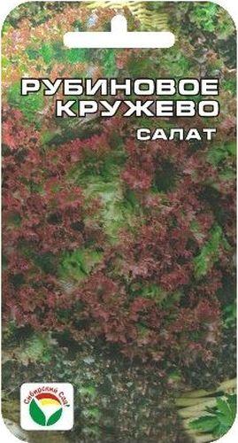 Семена Сибирский сад Салат. Рубиновое кружевоBP-00000408Семена Сибирский сад Салат. Рубиновое кружево - один из лидеров рыночных продаж.Раннеспелый (42-52 дня) сорт салата с мощной плотной розеткой декоративных гофрированных листьев красновато-розового цвета. Масса розетки до 500 гр. Листья очень нежные,хрустящие,с повышенным содержанием йода. Сорт устойчив к низкой освещенности.