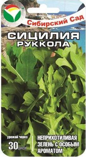 Семена Сибирский сад Салат. Руккола Сицилия, 0,5 гBP-00000410Раннеспелая салатная зелень. По вкусу напоминает кресс-салат и листовую горчицу с особым средиземноморским ароматом. Невероятно полезна, в ней есть йод, железо, биологически активные вещества, органические кислоты, эфирные масла, сбалансированное соотношение витаминов (С, РР и группы В). Выращивается в открытом и защищенном грунте.Образует розетку листьев высотой до 60 см. Листья перисто-рассеченные лировидные, темно-зеленые, сочные, с легкой пикантной горчинкой. Широко используется в салатах, в гарнирах к мясным и рыбным блюдам. Употребление рукколы в пищу способствует улучшению пищеварения.Предпочитает богатые органикой почвы. Посев в грунт на глубину 0.5 см. Уход заключается в рыхлении междурядий и поливе. Полив осуществляют по бороздам, избегая попадания воды на листья растений. Уборку рукколы осуществляют, срезая листья у самой поверхности почвы Уборка листьев: начало мая - конец октября. В комнатных условиях - круглогодично.