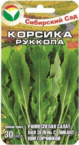 Семена Сибирский сад Салат. Руккола Корсика, 0,5 гBP-00000411Раннеспелая пряно-вкусовая салатная культура. Период от всходов до срезки листьев 30 дней. Ценится за высокую урожайность зелени, холодостойкость, приятный вкус, высокое содержание минеральных солей и витаминов. Выращивается как в открытом, так и в защищенном грунте.Один из самых высокорослых сортов. Высота растения до 60 см, розетка листьев полуприподнятая. Листья узкие, лировидные с выемчатым краем, гладкие, ярко-зеленые, сочные, с легкой пикантной горчинкой. Широко используется в салатах, в гарнирах к мясным и рыбным блюдам. Употребление рукколы в пищу способствует улучшению пищеварения. В народной медицине сырье используют при кожных заболеваниях, а сок - при лечении язв, гематом, мозолей.Предпочитает богатые органикой почвы. Посев в грунт на глубину 0,5 см. Уход заключается в рыхлении междурядий и поливе. Полив осуществляют по бороздам, избегая попадания воды на листья растений. Уборку рукколы осуществляют, срезая листья у самой поверхности почвы с начала мая по конец сентября. В комнатных условиях - круглогодично.