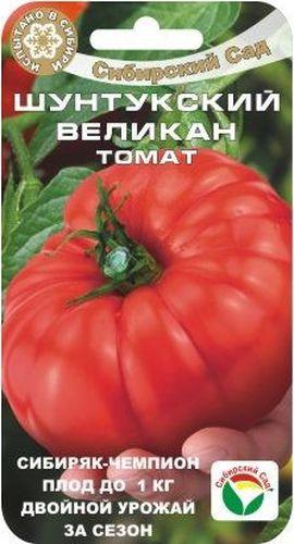 Семена Сибирский сад Томат. Шунтукский великан, 20 штBP-00000712Этот среднеспелый сильнорослый сорт, способный формировать воистину гигантские плоды весом до 800 г, рекомендован для выращивания в защищенном грунте. При соблюдении агротехники достигает урожайности 3-4 кг с куста. Сорт салатного назначения, плоды с большим количеством мякоти, идеально подходят для приготовления соков, пасты, лечо и многого другого.Растение индетерминантного типа, высотой до 2 м, требует формирования и подвязки. В кисти 3-4 красных, плоско-округлых, слегка ребристых плода, массой 400-800 г с отличными вкусовыми качествами.Сорт хорошо реагирует на полив и обильные подкормки комплексными минеральными удобрениями.