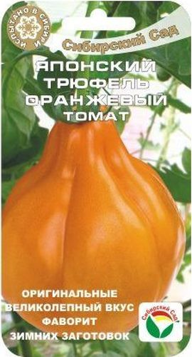 Семена Сибирский сад Томат. Японский трюфель оранжевый, 20 штBP-00000720Среднеспелый сорт с оригинальными плодами в виде трюфеля, высотой до 160см. Интересная компактная форма, оригинальный сладковато-кислый вкус иотличная плотная консистенция плодов делают этот сорт фаворитомцельноплодного консервирования среди томатов, а вкус свежих салатов получилвысшую оценку даже у настоящих гурманов.Сорт рекомендован для выращивания в теплицах и пленочных укрытиях. Растениевысокорослое, выращивается в 1-2 стебля, требует подвязки и пасынкования. Вкисти 5-6 красивых оранжевых плодов весом 100-150 г, с плотной кожицей,сахаристой мякотью и великолепным вкусом. Томаты лежкие, долго не теряютвкусовых качеств при хранении в свежем виде, не трескаются приконсервировании.Сорт хорошо реагирует на полив и подкормки комплексными минеральнымиудобрениями.
