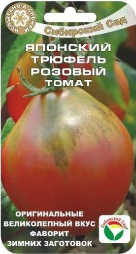 Семена Сибирский сад Томат. Японский трюфель розовый, 20 штBP-00000721Среднеспелый сорт с оригинальными плодами в виде трюфеля, высотой до 160 см. Интересная компактная форма, оригинальный сладковато-кислый вкус и отличная плотная консистенция плодов делают этот сорт фаворитом цельноплодного консервирования среди томатов, а вкус свежих салатов получил высшую оценку даже у настоящих гурманов. Сорт рекомендован для выращивания в теплицах и пленочных укрытиях. Растение высокорослое, выращивается в 1-2 стебля, требует подвязки и пасынкования. В кисти 5-6 красивых оранжевых плодов весом 100-150 г, с плотной кожицей, сахаристой мякотью и великолепным вкусом. Томаты лежкие, хорошо дозариваются, долго не теряют вкусовых качеств при хранении в свежем виде, не трескаются при консервировании. Сорт хорошо реагирует на полив и подкормки комплексными минеральными удобрениями.