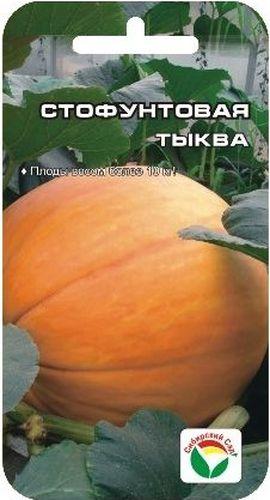 Семена Сибирский сад Тыква. Стофунтовая, 5 штBP-00000732Старинный русский среднеспелый сорт с очень крупными плодами массой более10 кг. От появления всходов до созревания проходит 110-115 дней. Плодыкрупные, овальные или шаровидные, с гладкой, редко - со слабосегментированной поверхностью, желтые и оранжевые, с переходами к серому.Мякоть толстая (4-5 см), рыхлая, бело-желтая или оранжевая. Содержит 4-5%сахаров. Сорт пригоден для хранения в течение нескольких месяцев. Приперевозке плоды мало повреждаются, сохраняя хороший товарный вид. Урожайность до 100 тонн с 1 га. Выращивается как рассадным способом, так и прямым посевом в грунт. Посев нарассаду - в апреле, высадка в грунт - в мае - июне. Посев непосредственно в грунтв конце мая - июне. Хорошо отзывается на внесение органических удобрений.Схема посадки 60x60 см.
