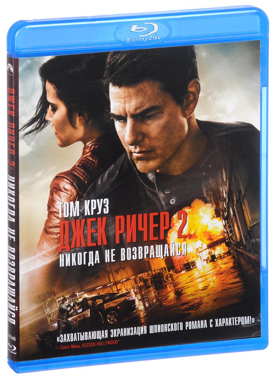 Джек Ричер 2: Никогда не возвращайся (Blu-ray) бауэр сьюзен
