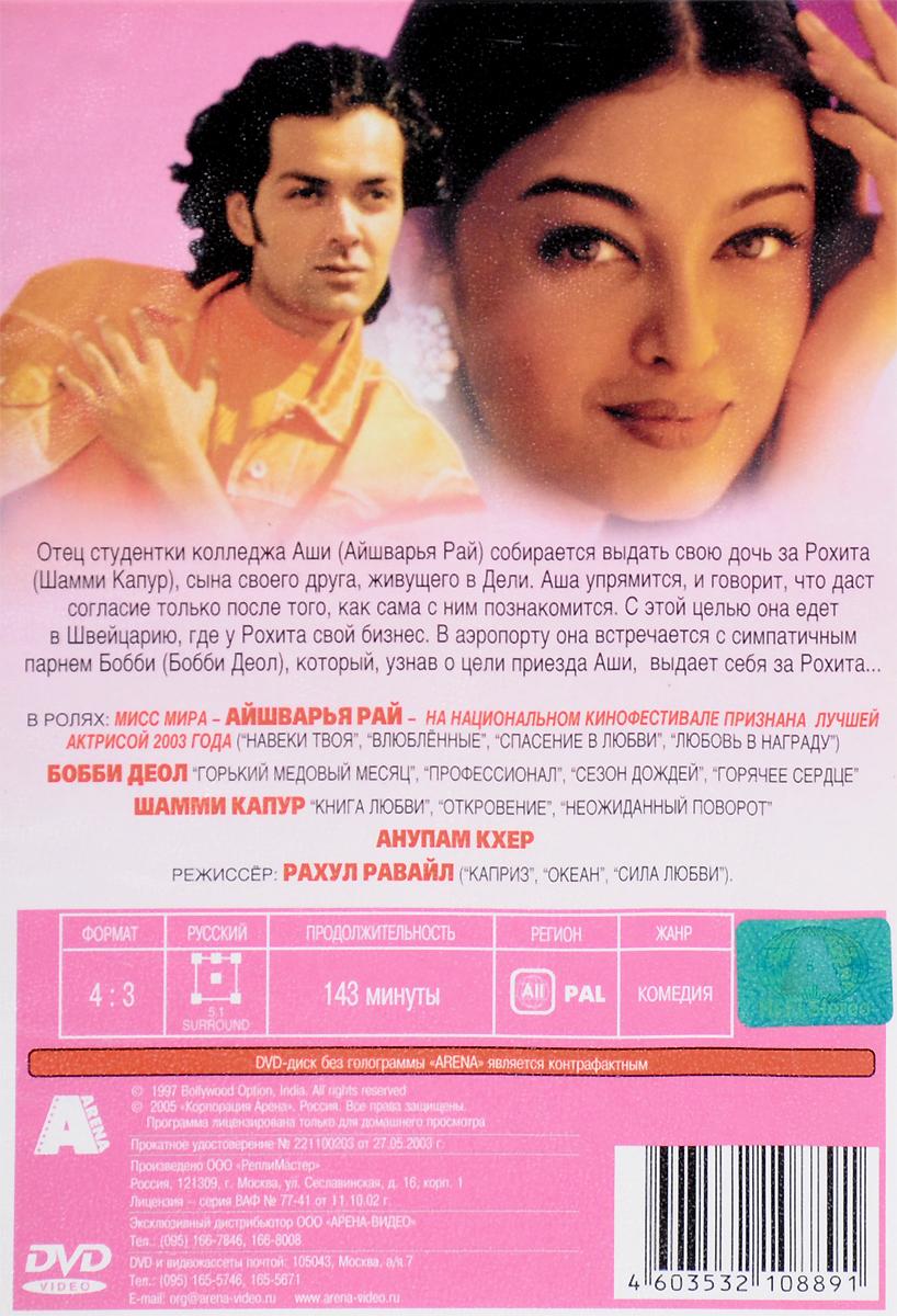 Влюбленный самозванец Bollywood Option
