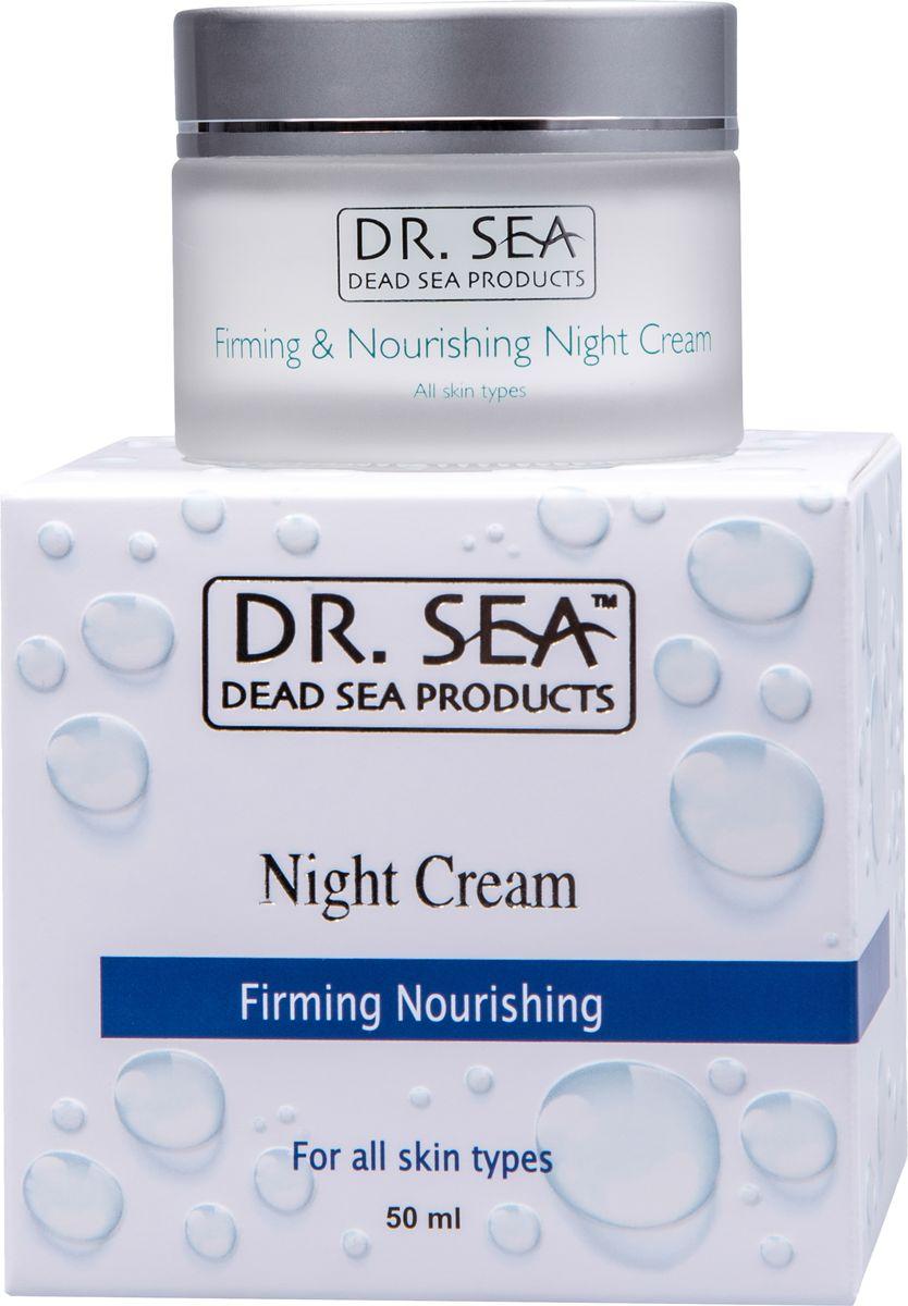 Dr.Sea Укрепляющий и питательный ночной крем,50 мл207Крем Dr. Sea с нежной консистенцией питает кожу, стимулирует процесс регенерации клеток, нормализует обмен веществ и насыщает кожу витаминами в ночной период времени. Устраняет чувство стянутости и сухости, предотвращает появление морщин, делает кожу более гладкой и эластичной. В результате применения кожа выглядит свежей, нежной и сияющей. Богат минералами Мертвого моря, витаминами A, C и E. Подходит для всех типов кожи.Способ применения: нанесите перед сном круговыми движениями по массажным линиям лица. Для достижения оптимального результата рекомендуется использовать в комплексе с сывороткой серии Dr. Sea.Основу косметики Dr. Sea составляют минералы, грязи и органические вытяжки Мертвого моря, а также натуральные растительные экстракты. Косметические средства Dr. Sea разрабатываются и производятся исключительно на территории Израиля в новейших технологических условиях, позволяющих максимально раскрыть и сохранить целебные свойства природных компонентов. Ни в одном из препаратов не содержится парааминобензойная кислота (так называемый парабен), а в составе шампуней и гелей для душа не используется Sodium Lauryl Sulfate. Уникальность минеральной косметики Dr. Sea состоит в том, что все компоненты, входящие в рецептуру, натуральные. Сочетание минералов, грязи, соли и других натуральных составляющих, усиливают целебное действие и не дают побочных эффектов. Характеристики:Объем: 50 мл. Производитель: Израиль. Товар сертифицирован.