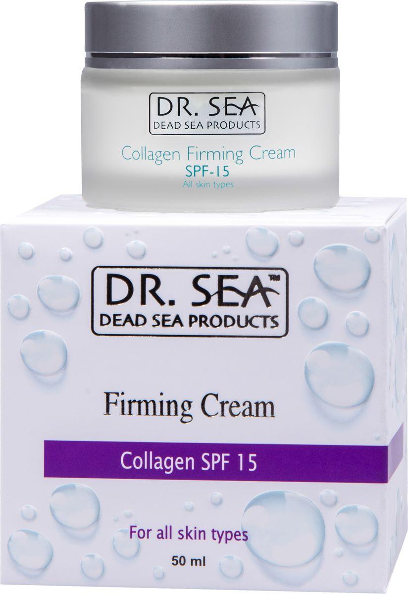 Dr.Sea Коллагеновый укрепляющий крем SPF15,50 мл210Уникальный крем Dr. Sea подтягивает и укрепляет кожу лица, способствует ее оздоровлению и омоложению. Содержащийся в креме коллаген в комплексе с минералами Мертвого моря замедляет процесс старения кожи и делает контуры лица более четкими. Крем обладает высокой активностью, которая проявляется на протяжении всего периода применения, обеспечивает стойкий эффект омоложения и питает кожу. Подходит для всех типов кожи. Способ применения: наносите тонким слоем на очищенную кожу лица похлопывающими движениями пальцев. Подходит для утреннего применения. Для достижения оптимального результата рекомендуется использовать в комплексе с лифтинг-маской из серии Dr. Sea.Основу косметики Dr. Sea составляют минералы, грязи и органические вытяжки Мертвого моря, а также натуральные растительные экстракты. Косметические средства Dr. Sea разрабатываются и производятся исключительно на территории Израиля в новейших технологических условиях, позволяющих максимально раскрыть и сохранить целебные свойства природных компонентов. Ни в одном из препаратов не содержится парааминобензойная кислота (так называемый парабен), а в составе шампуней и гелей для душа не используется Sodium Lauryl Sulfate. Уникальность минеральной косметики Dr. Sea состоит в том, что все компоненты, входящие в рецептуру, натуральные. Сочетание минералов, грязи, соли и других натуральных составляющих, усиливают целебное действие и не дают побочных эффектов. Характеристики:Объем: 50 мл. Производитель: Израиль. Товар сертифицирован.