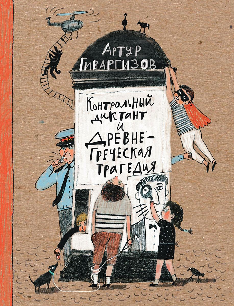 Артур Гиваргизов Контрольный диктант и древнегреческая трагедия