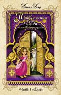 Приключения Инди, маленькой принцессы. Часть первая