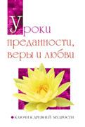 Уроки преданности, веры и любви. Ключи к древней мудрости. Шри Сатья Саи Баба