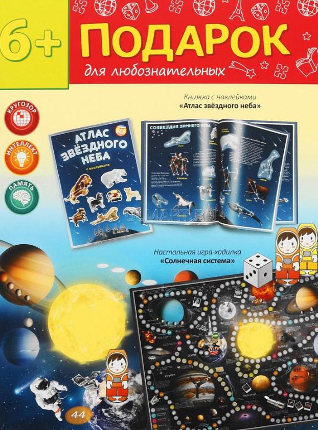 Подарок для любознательных. Солнечная система (атлас  наклейками + настольная игра-ходилка)