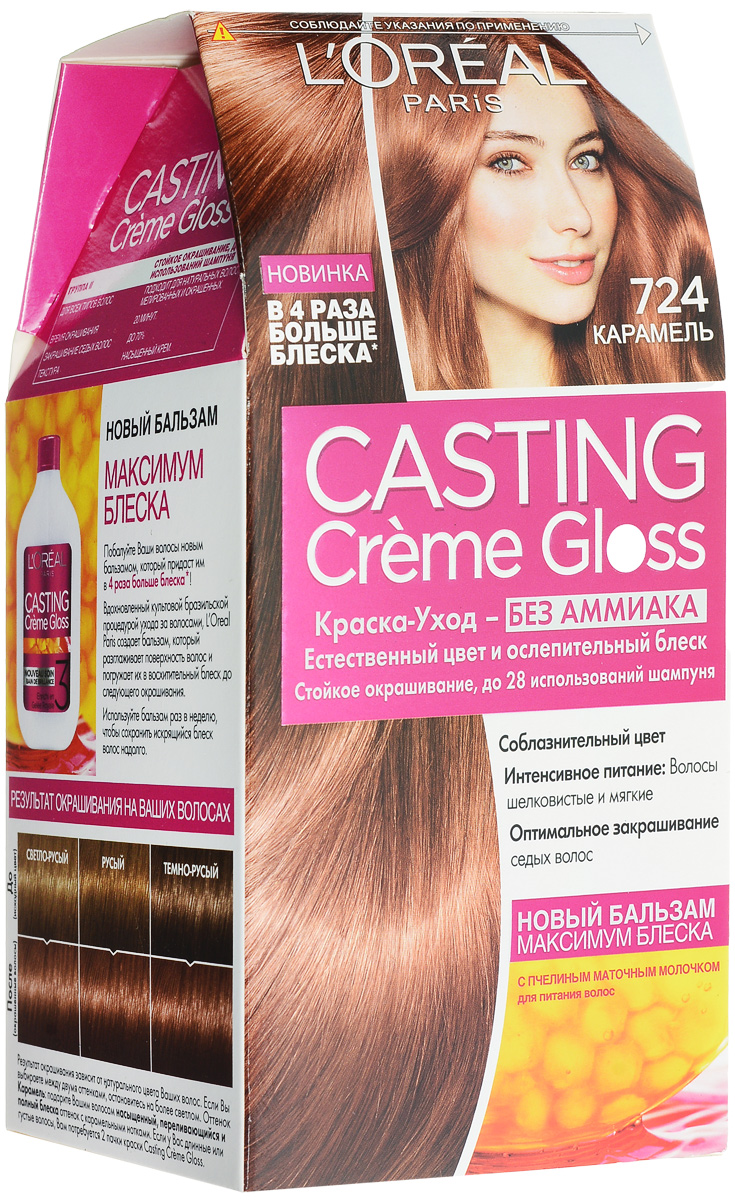 LOreal Paris Стойкая краска-уход для волос Casting Creme Gloss без аммиака, оттенок 724, КарамельA5775327Окрашивание волос превращается в настоящую процедуру ухода, сравнимую с оздоровлением волос в салоне красоты. Уникальный состав краски во время окрашивания защищает структуру волос от повреждения, одновременно ухаживая и разглаживая их по всей длине.Сохранить и усилить эффект шелковых блестящих волос после окрашивания позволит использование Нового бальзама Максимум Блеска, обогащенного пчелинным маточным молочком, который питает и разглаживает волосы, придавая им в 4 раза больше блеска неделю за неделей. В состав упаковки входит: красящий крем без аммиака (48 мл), тюбик с проявляющим молочком (72 мл), флакон с бальзамом для волос «Максимум Блеска» (60 мл), пара перчаток, инструкция по применению.1. Соблазнительный цвет и блеск 2. Стойкий цвет 3. Закрашивание седых волос 4. Ухаживает за волосами во время окрашивания 5. Без аммиака