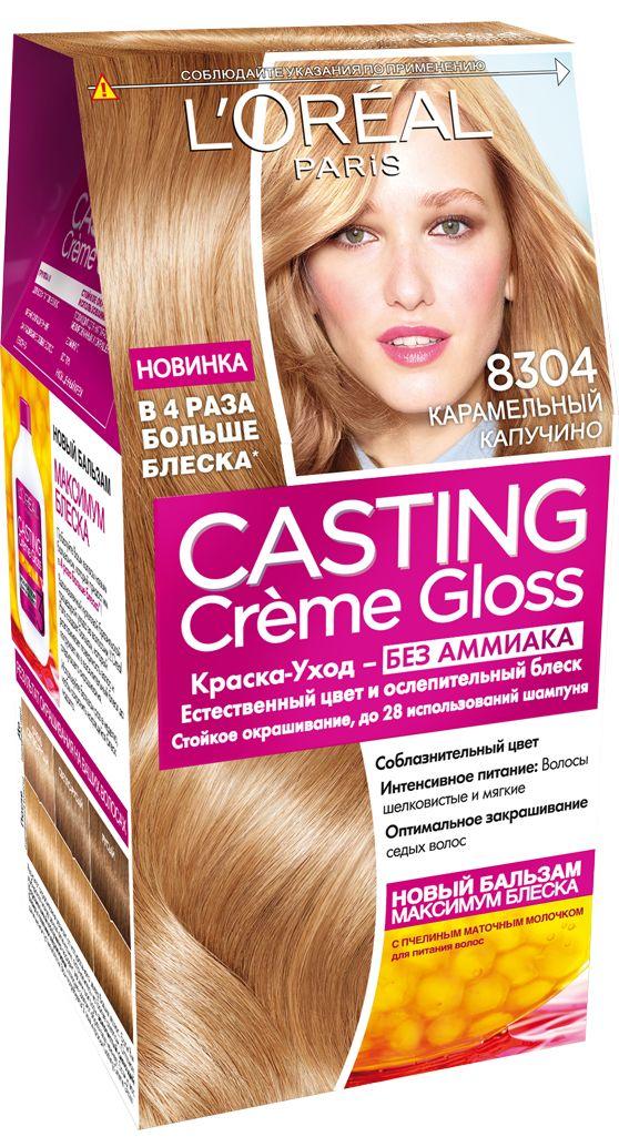 LOreal Paris Стойкая краска-уход для волос Casting Creme Gloss без аммиака, оттенок 8304, Карамельный капучиноA9295128Окрашивание волос превращается в настоящую процедуру ухода, сравнимую с оздоровлением волос в салоне красоты. Уникальный состав краски во время окрашивания защищает структуру волос от повреждения, одновременно ухаживая и разглаживая их по всей длине.Сохранить и усилить эффект шелковых блестящих волос после окрашивания позволит использование Нового бальзама Максимум Блеска, обогащенного пчелинным маточным молочком, который питает и разглаживает волосы, придавая им в 4 раза больше блеска неделю за неделей. В состав упаковки входит: красящий крем без аммиака (48 мл), тюбик с проявляющим молочком (72 мл), флакон с бальзамом для волос «Максимум Блеска» (60 мл), пара перчаток, инструкция по применению.1. Соблазнительный цвет и блеск 2. Стойкий цвет 3. Закрашивание седых волос 4. Ухаживает за волосами во время окрашивания 5. Без аммиака