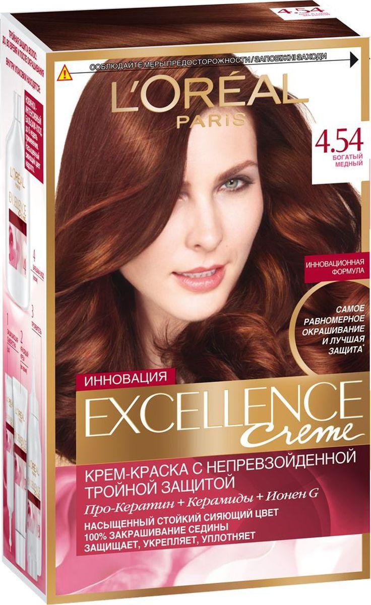 LOreal Paris Стойкая крем-краска для волос Excellence, оттенок 4.54, Богатый МедныйE0885400Крем-краска для волос Экселанс защищает волосы до, во время и после окрашивания. Уникальная формула краскииз Керамида, Про-Кератина и активного компонента Ионена G, которые обеспечивают 100%-ное окрашивание седины и способствуют длительному сохранению интенсивности цвета. Сыворотка, входящая в состав краски, оказывает лечебное действие, восстанавливая поврежденные волосы, а густая кремовая текстура краски обволакивает каждый волос, насыщая его интенсивным цветом. Специальный бальзам-уход делает волосы плотнее, укрепляет их, восстанавливая естественную эластичность и силу волос. В состав упаковки входит: защищающая сыворотка (12 мл), флакон-аппликатор с проявителем (72 мл), тюбик с красящим кремом (48 мл), флакон с бальзамом-уходом (60 мл), аппликатор-расческа, инструкция, пара перчаток.1. Укрепляет волосы 2. Защищает их 3. Придает волосам упругость 3. Насыщеннный стойкий сияющий цвет 4. Закрашивает до 100% седых волос