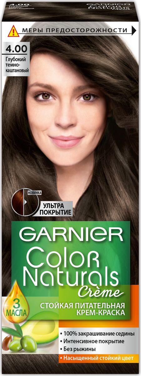 Garnier Стойкая питательная крем-краска для волос Color Naturals, оттенок 4.00, Глубокий темно-каштановыйC5751500Крем-краска Garnier Color Naturals содержит масла оливы, авокадо и карите, которые питают волосы во время окрашивания. В результате цвет получается насыщенным и стойким, а волосы становятся мягкими и шелковистыми. 100% закрашивание седины. Интенсивное покрытие. Без рыжины. В состав упаковки входит: 1 флакон с молочком-проявителем (60 мл); 1 тюбик с крем-краской (40 мл); 1 крем-уход после окрашивания (10 мл); 1 инструкция и 1 пара перчаток.